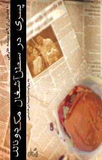کتاب صوتی پسری در سطل آشغال مکدونالد