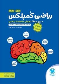 کتاب ریاضی کمپلکس