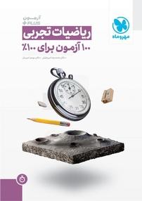 کتاب ریاضیات تجربی plus +
