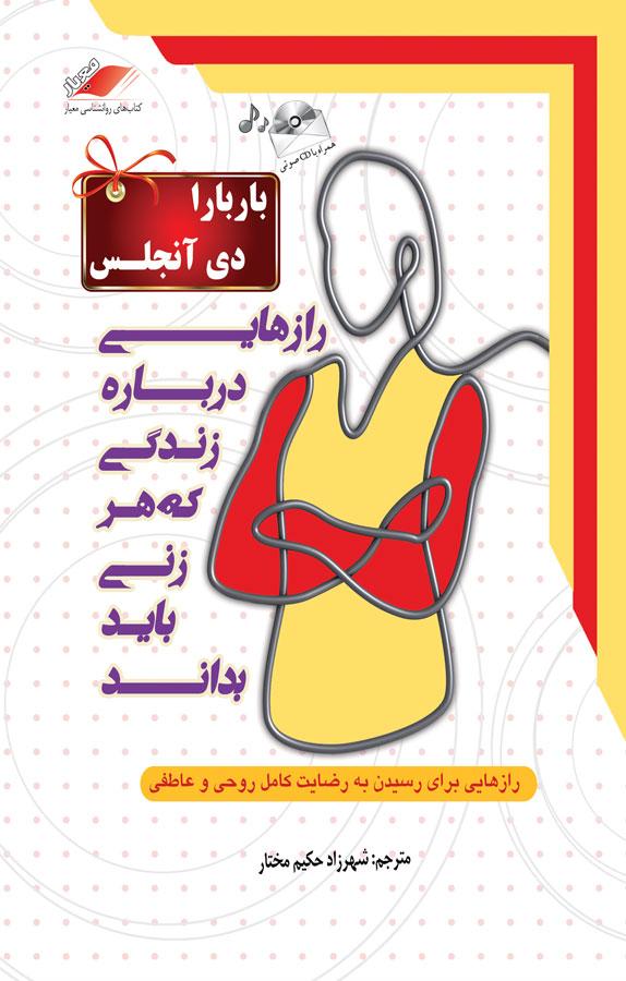 کتاب رازهایی درباره زندگی که هر زنی باید بداند