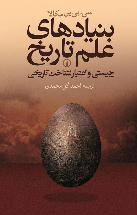 کتاب بنیادهای علم تاریخ