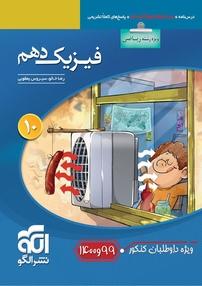 کتاب فیزیک دهم