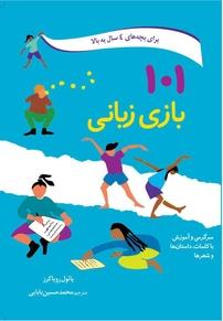 کتاب ۱۰۱  بازی زبانی