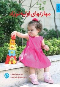 کتاب مهارتهای اولیه نوزاد