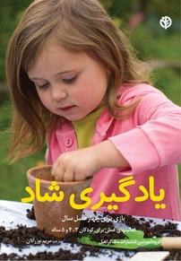 کتاب یادگیری شاد
