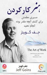 کتاب صوتی هنر کار کردن