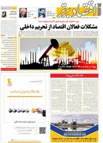 مجله هفتهنامه اقتصاد برتر شماره ۵۹۰