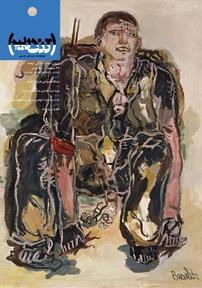 مجله دو هفته نامه تندیس - شماره ۳۶۴