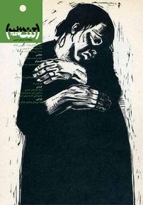 مجله دو هفته نامه تندیس - شماره ۳۶۶  و ۳۶۷