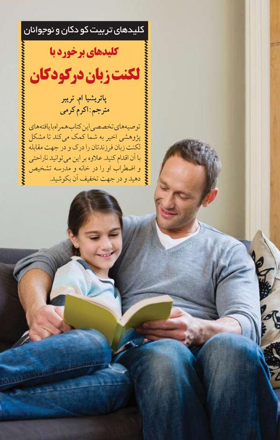 کتاب کلیدهای برخورد با لکنت زبان در کودکان