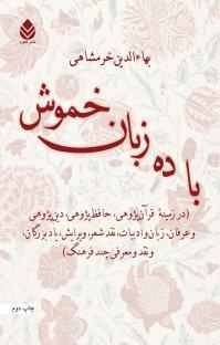 کتاب با ده زبان خموش