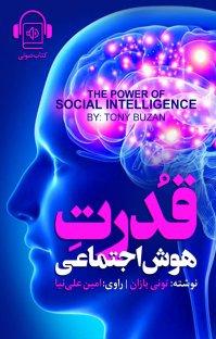 کتاب صوتی قدرت هوش اجتماعی