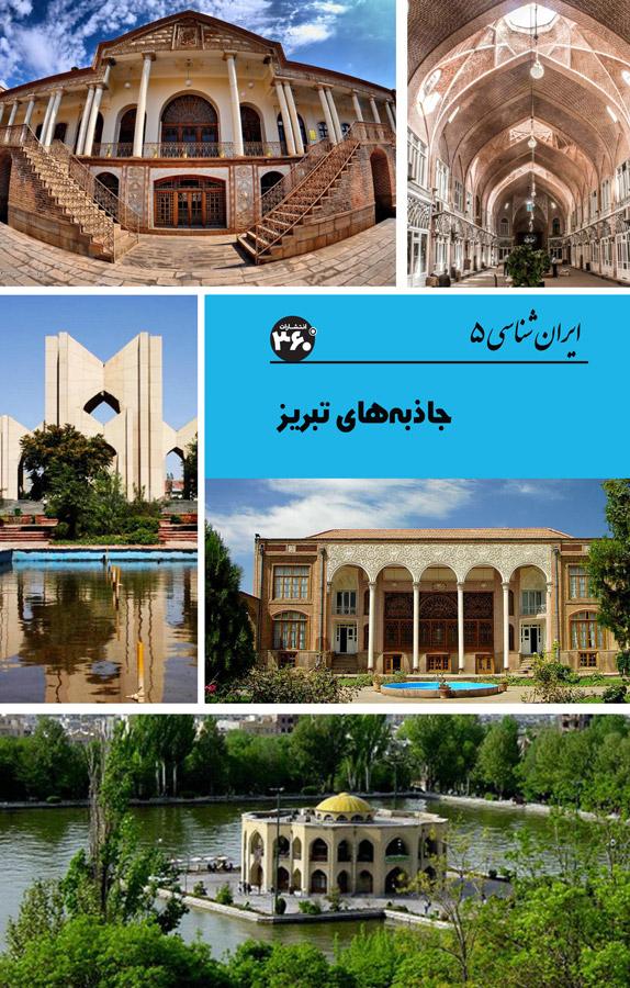 کتاب جاذبههای تبریز