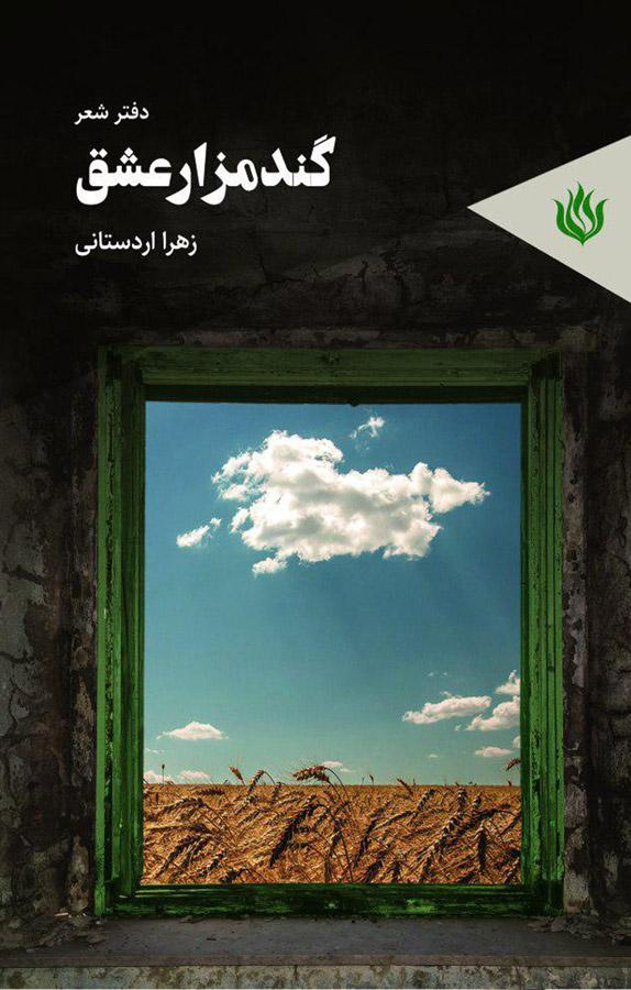 کتاب گندمزار عشق