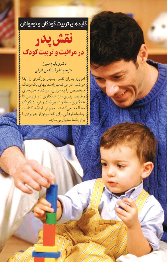 کتاب نقش پدر در مراقبت و تربیت کودک