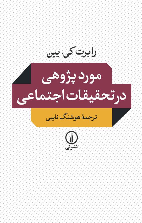 کتاب موردپژوهی در تحقیقات اجتماعی