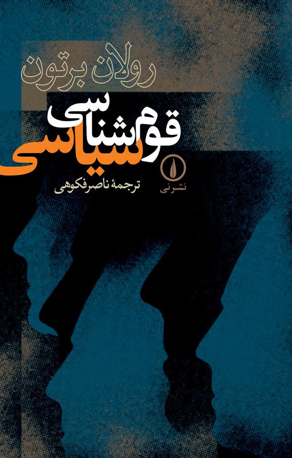 کتاب قومشناسی سیاسی
