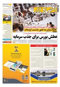مجله هفتهنامه اقتصاد برتر شماره ۵۹۳