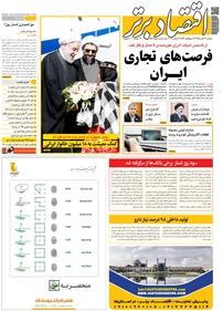 مجله هفتهنامه اقتصاد برتر شماره ۵۹۴