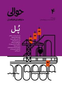 مجله دوماهنامه حوالی شماره ۴