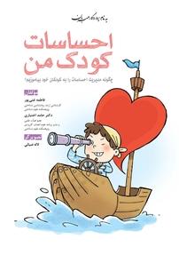 کتاب احساسات کودک من