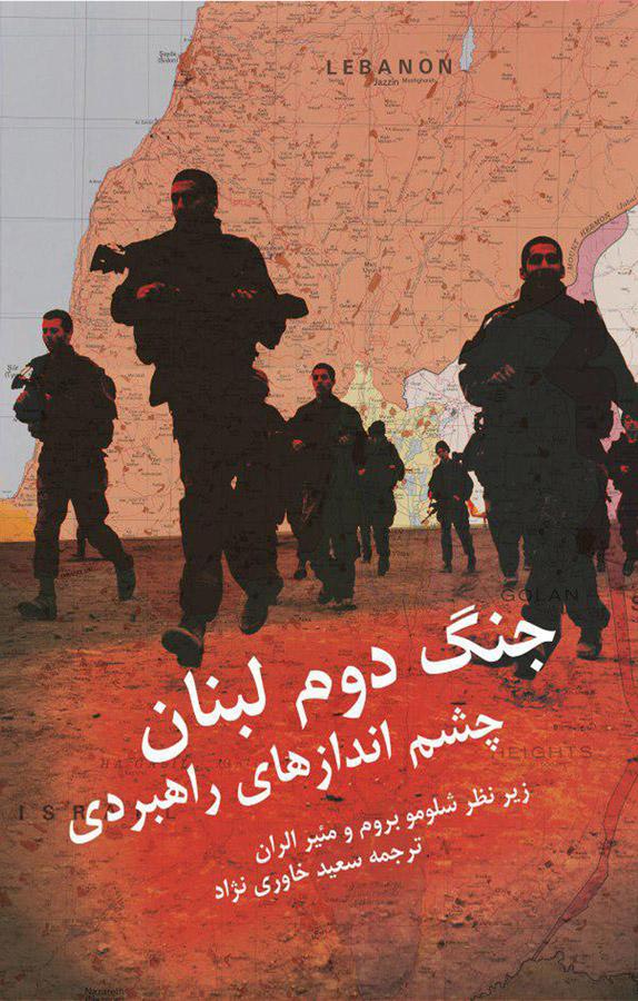 کتاب جنگ دوم لبنان
