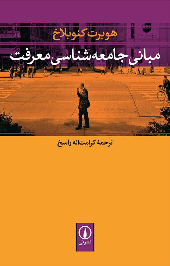 کتاب مبانی جامعهشناسی معرفت
