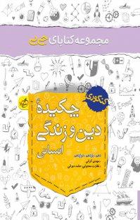 کتاب مجموعه کتابای جیبی چکیده دین و زندگی