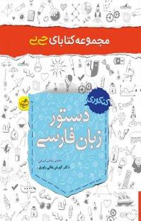 کتاب مجموعه کتابای جیبی دستور زبان فارسی