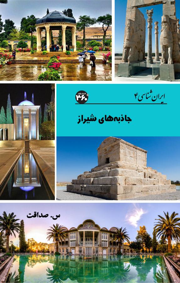 کتاب جاذبههای شیراز