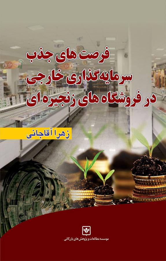 کتاب فرصتهای جذب سرمایهگذاری خارجی در فروشگاههای زنجیرهای ایران