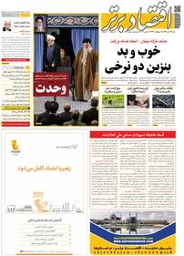 مجله هفتهنامه اقتصاد برتر شماره ۵۹۶
