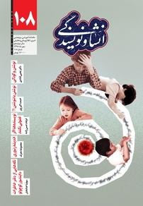مجله انشا و نویسندگی شماره ۱۰۸