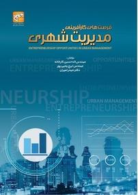 کتاب فرصتهای کارآفرینی در مدیریت شهری