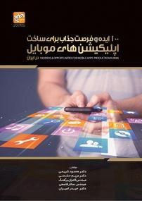 کتاب معرفی ۱۰۰  ایده و فرصت جذاب برای ساخت اپلیکیشنهای موبایل در ایران