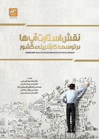 کتاب نقش استارتآپها در توسعهی کارآفرینی کشور