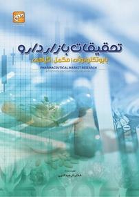 کتاب تحقیقات بازار دارو