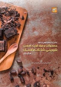 کتاب تحلیل و آیندهپژوهی در حوزهی محصولات و مواد اولیه صنعت شرینی،شکلات و اسنک ایران