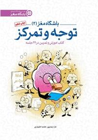 کتاب باشگاه مغز (۲ )