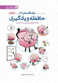 کتاب باشگاه مغز (۳ )