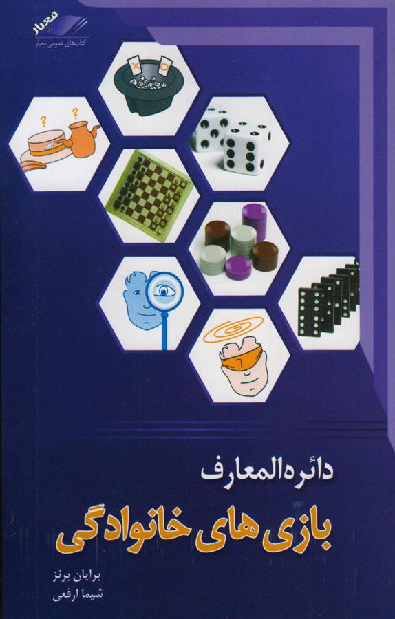 کتاب دائرةالمعارف بازیهای خانوادگی