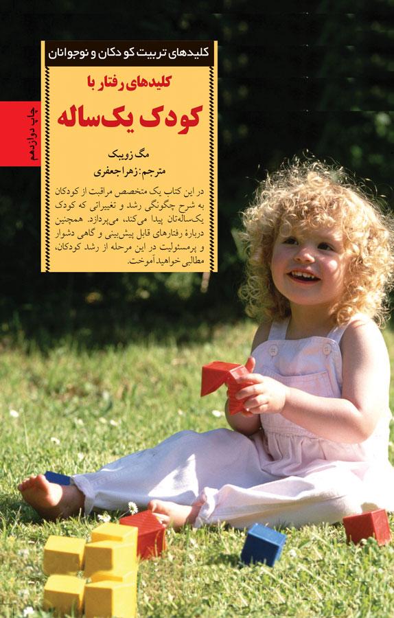 کتاب کلیدهای رفتار با کودک یکساله