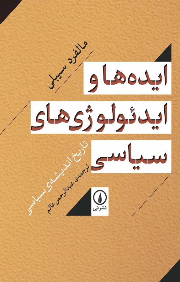 کتاب ایدهها و ایدئولوژیهای سیاسی