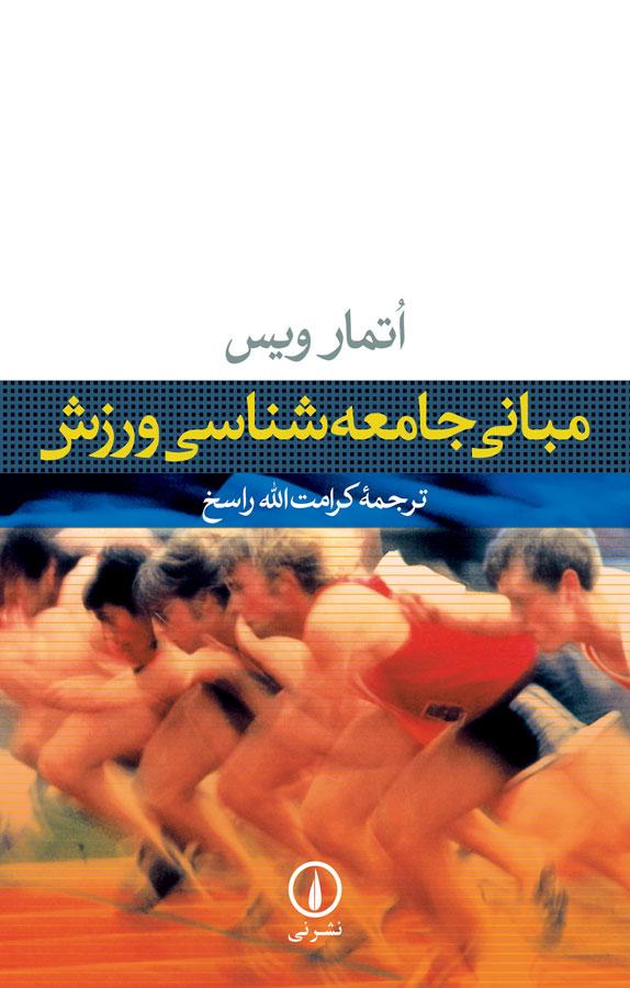 کتاب مبانی جامعهشناسی ورزش