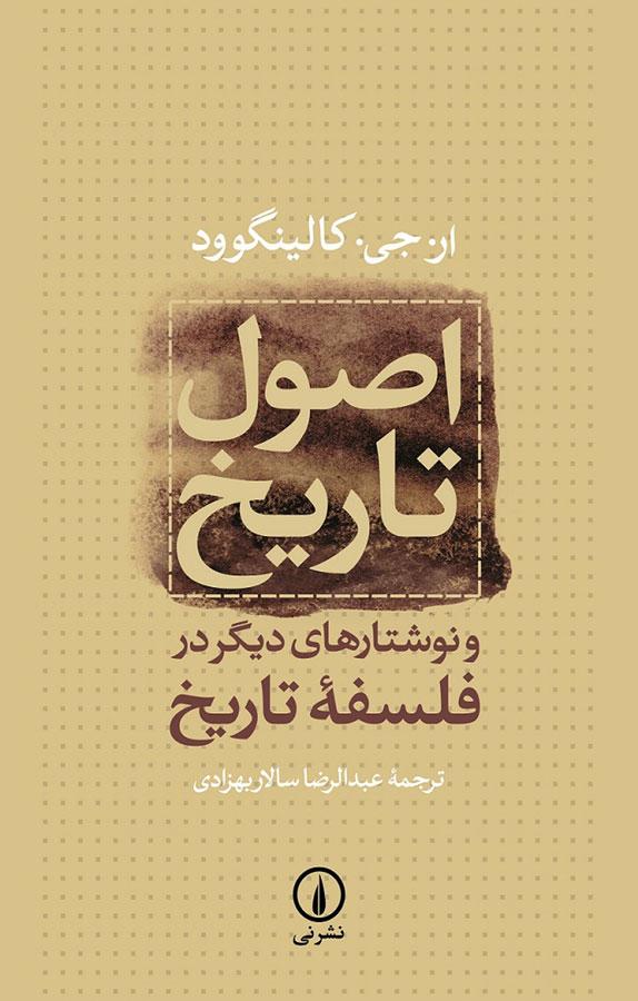 کتاب اصول تاریخ و نوشتارهای دیگر در فلسفه تاریخ