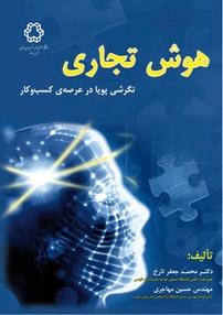 کتاب هوش تجاری
