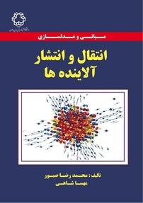 کتاب مبانی و مدلسازی انتقال و انتشار آلایندهها