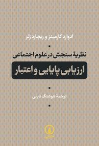 کتاب نظریه سنجش در علوم اجتماعی