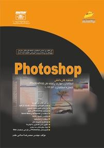 کتاب Photoshop
