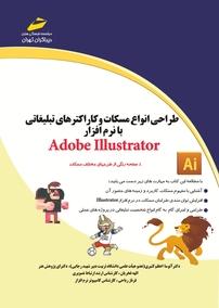 کتاب طراحی انواع مسکات و کاراکترهای تبلیغاتی با نرمافزار Adobe Illustrator
